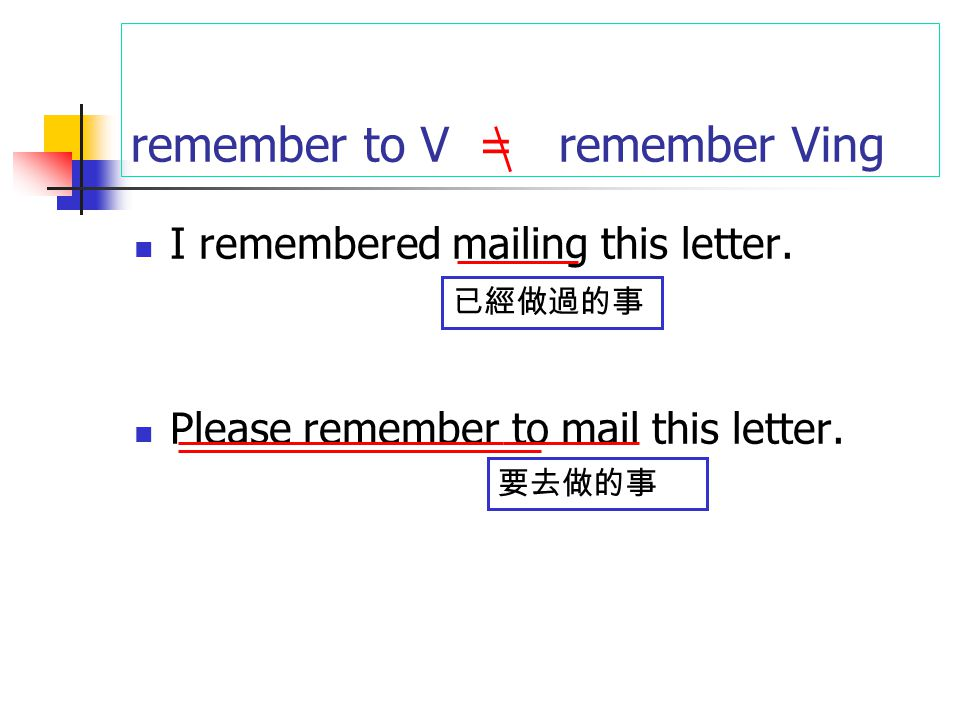 remember to V = remember Ving