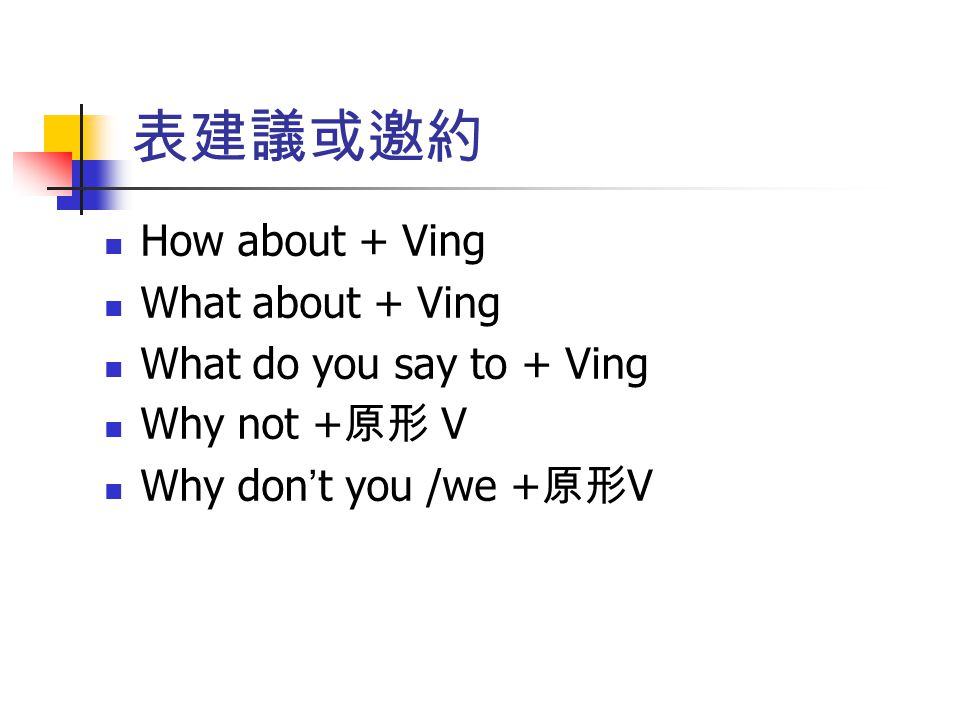 表建議或邀約 How about + Ving What about + Ving What do you say to + Ving