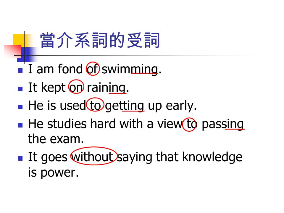 當介系詞的受詞 I am fond of swimming. It kept on raining.