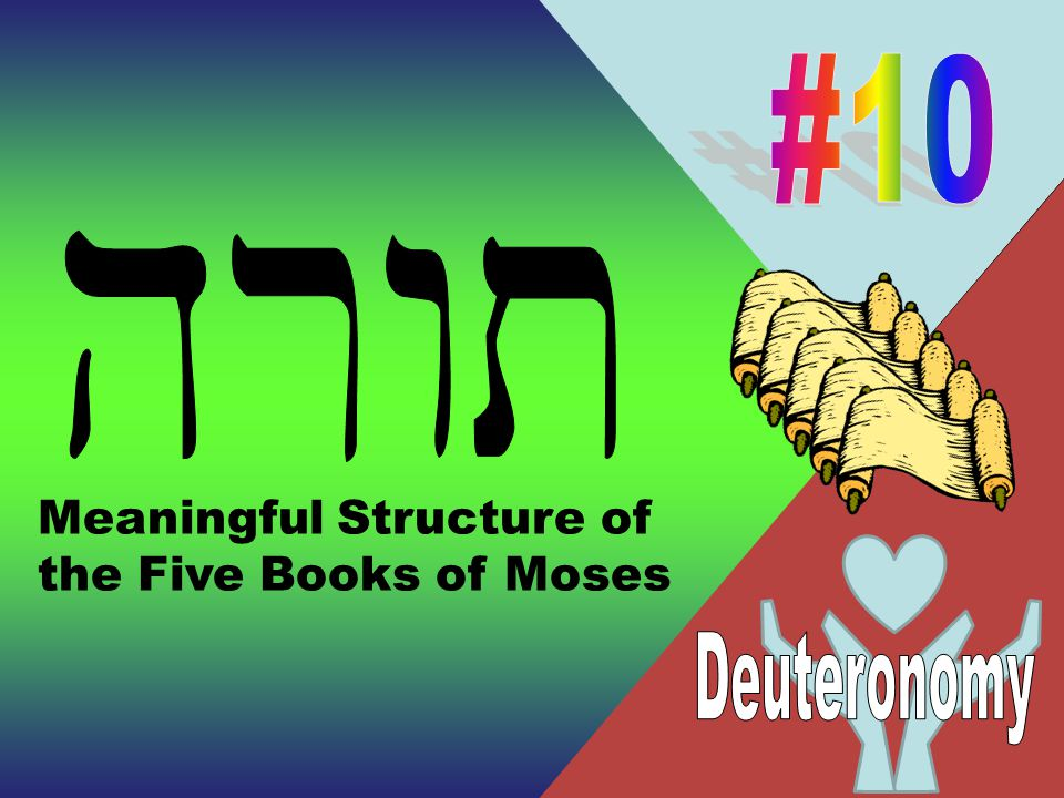 #10 hrwt Deuteronomy Meaningful Structure of the Five Books of Moses