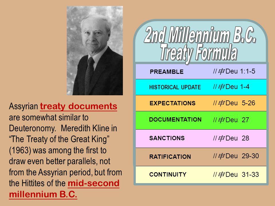 主前二千年 2nd Millennium B.C. Treaty Formula 申命記