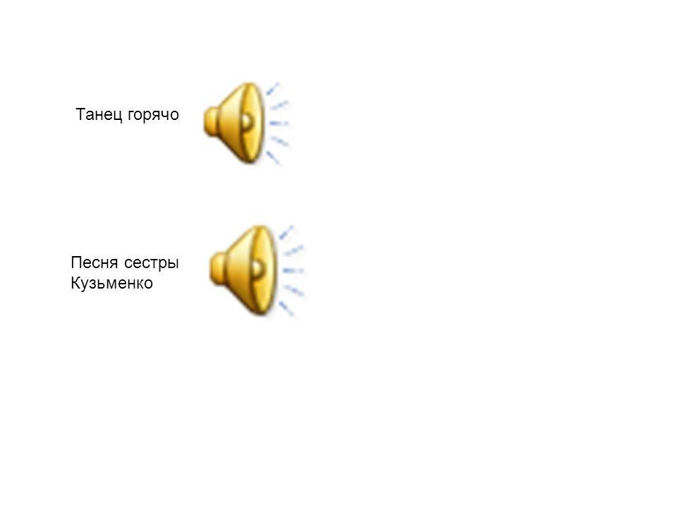 Танец горячо Песня сестры Кузьменко