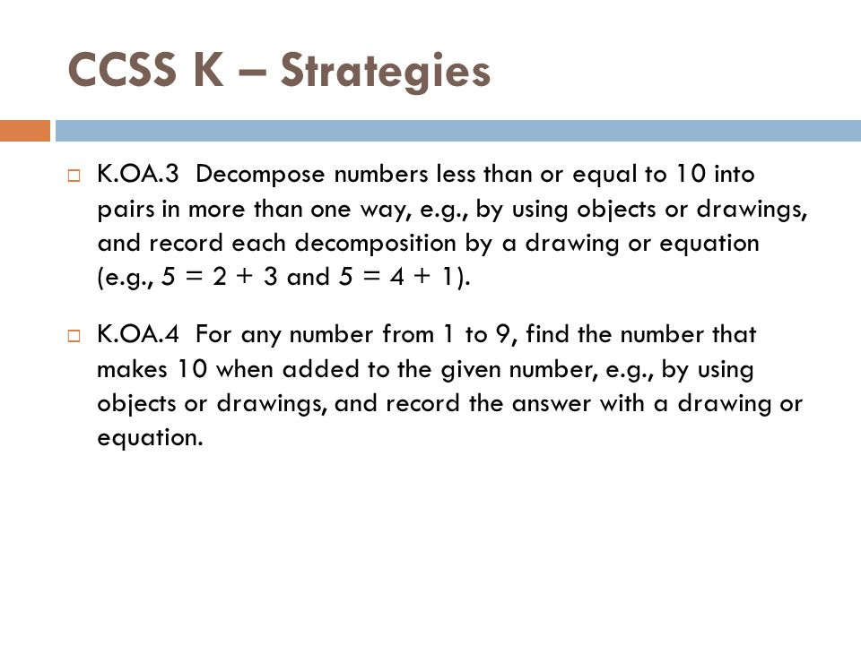 CCSS K – Strategies