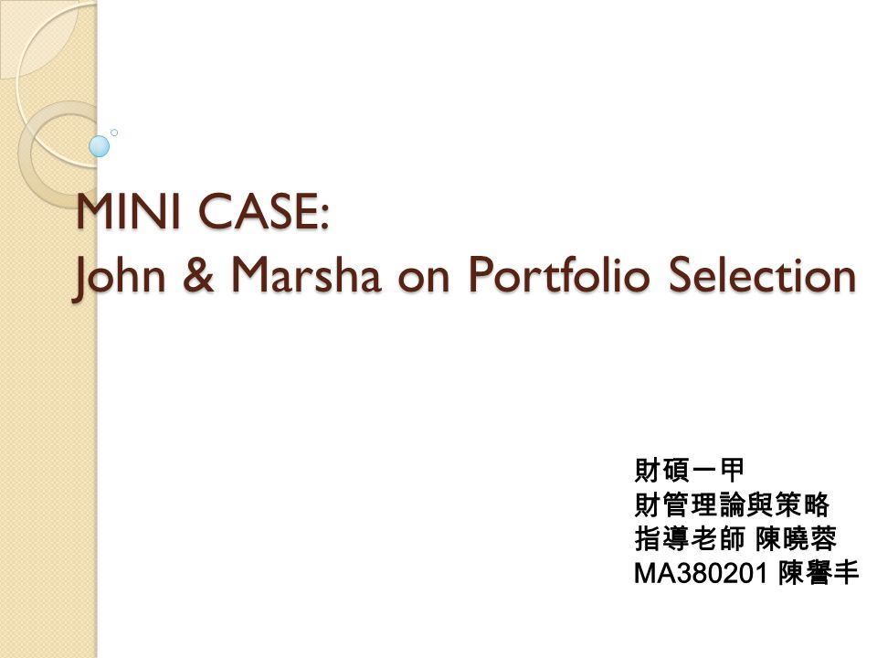 MINI CASE: John & Marsha on Portfolio Selection