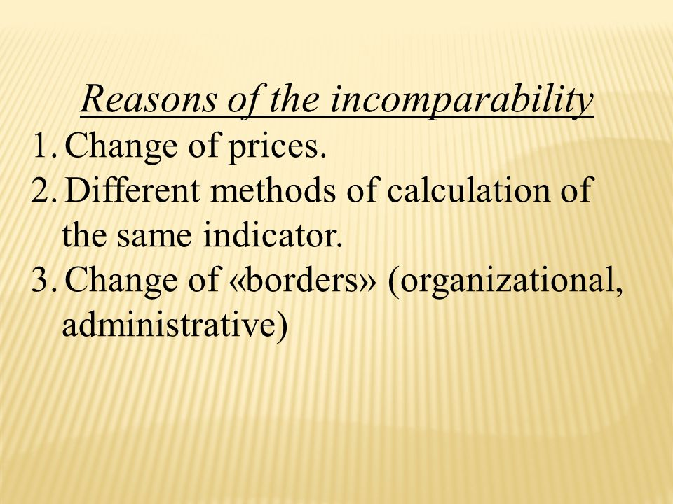 Reasons of the incomparability