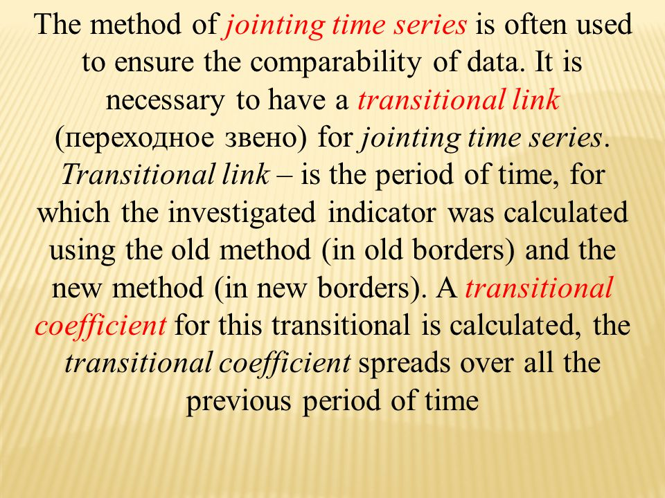 The method of jointing time series is often used to ensure the comparability of data.