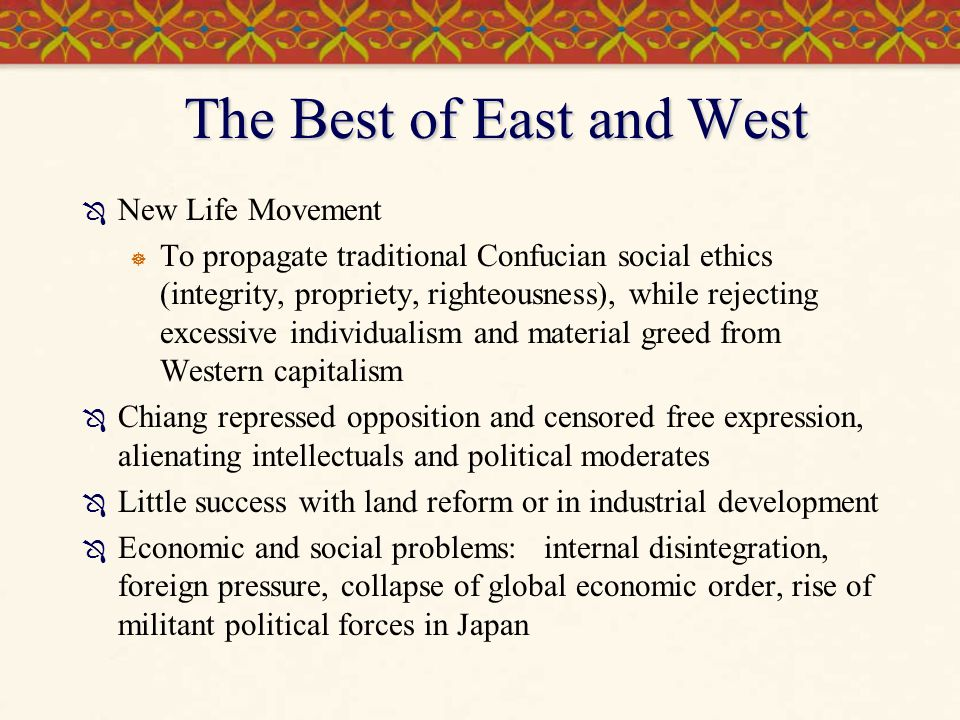 The Best of East and West