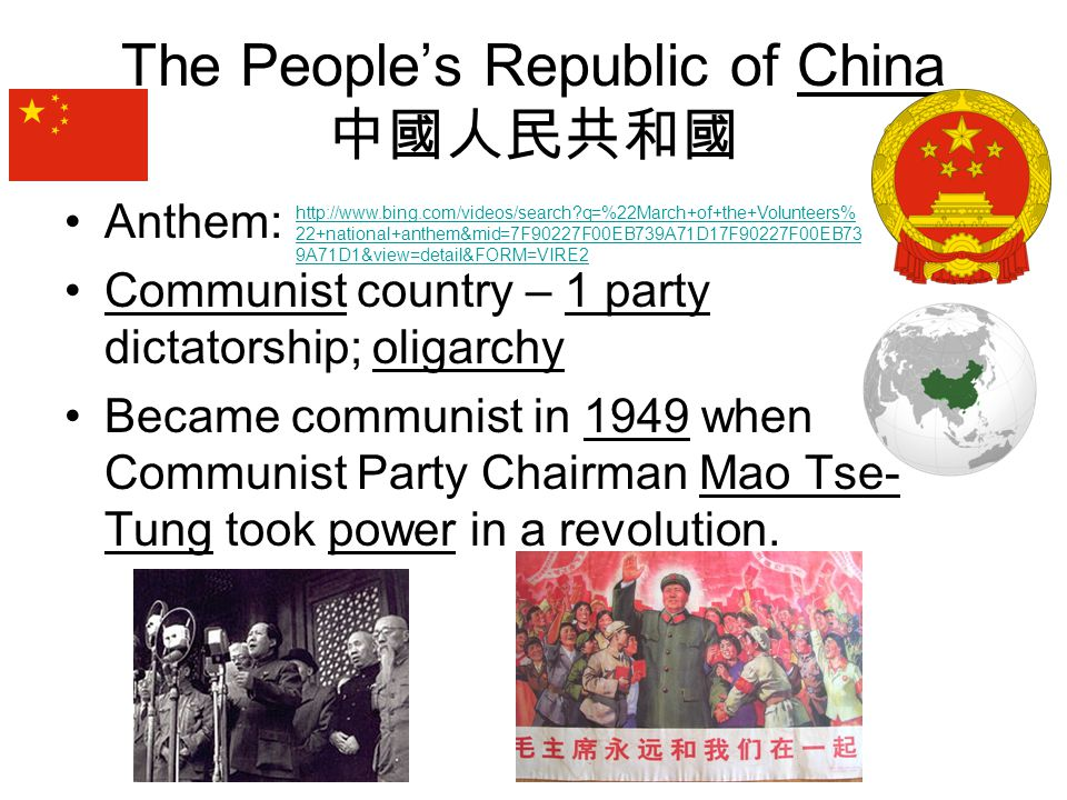 The People's Republic of China 中國人民共和國