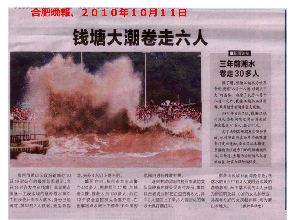 合肥晩報、2010年10月11日