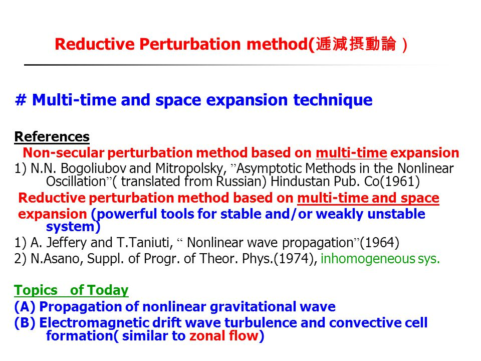 Reductive Perturbation method(逓減摂動論)