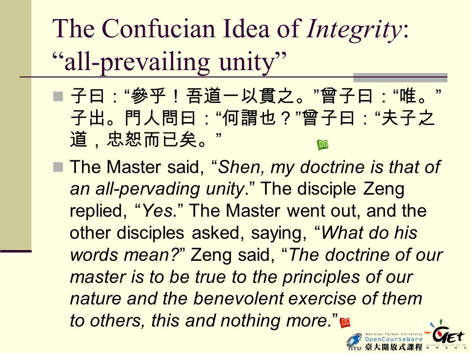The Confucian Idea of Integrity: all-prevailing unity