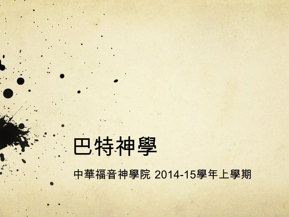 巴特神學 中華福音神學院 2014-15學年上學期