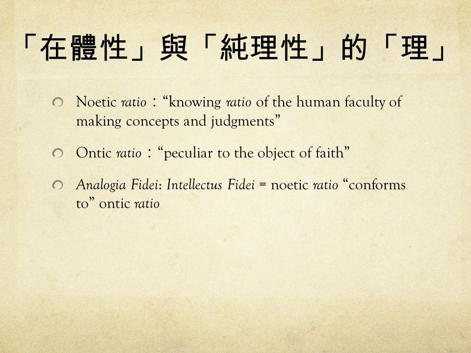 「在體性」與「純理性」的「理」 Noetic ratio: knowing ratio of the human faculty of making concepts and judgments