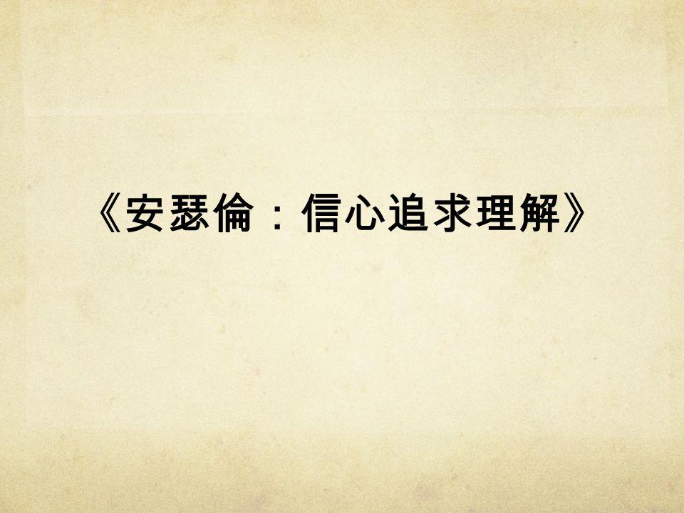 《安瑟倫:信心追求理解》