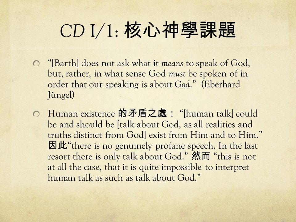 CD I/1: 核心神學課題