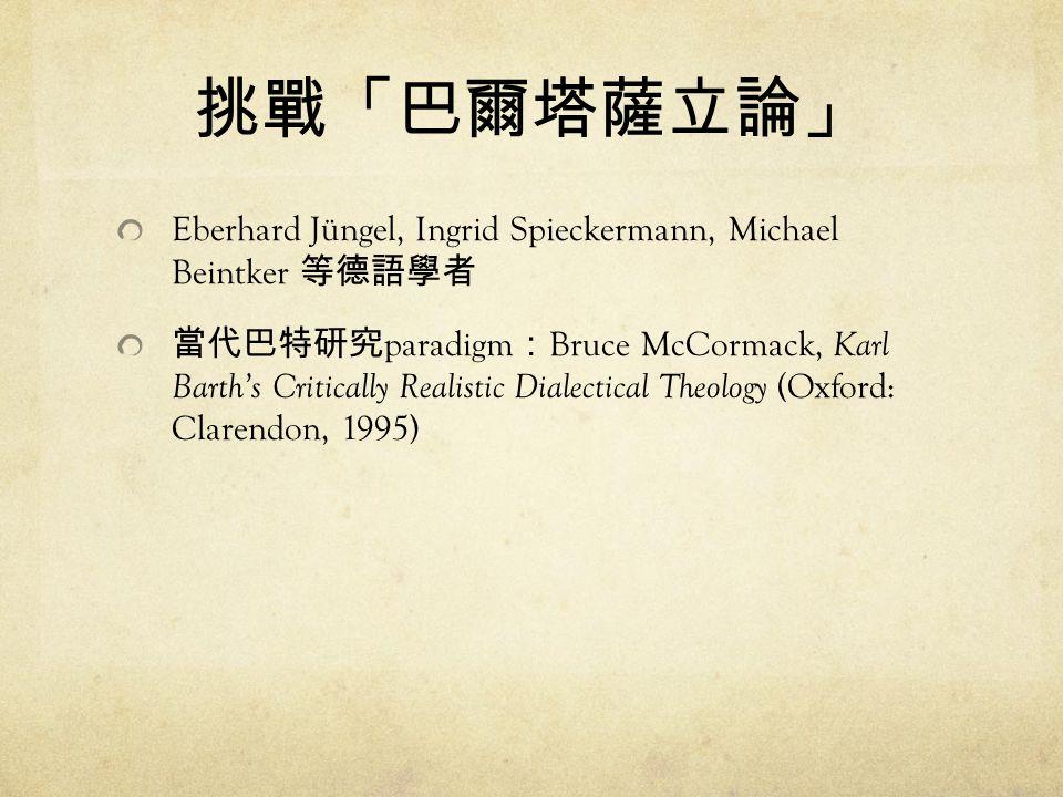 挑戰「巴爾塔薩立論」 Eberhard Jüngel, Ingrid Spieckermann, Michael Beintker 等德語學者.
