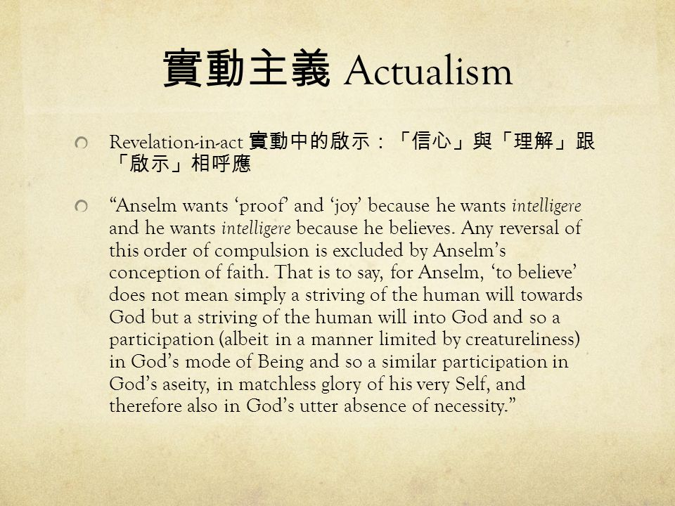 實動主義 Actualism Revelation-in-act 實動中的啟示:「信心」與「理解」跟 「啟示」相呼應