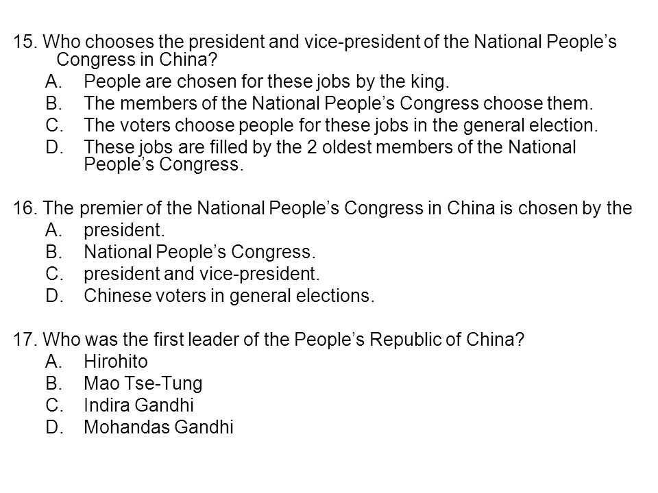 15. Who chooses the president and vice-president of the National People's Congress in China