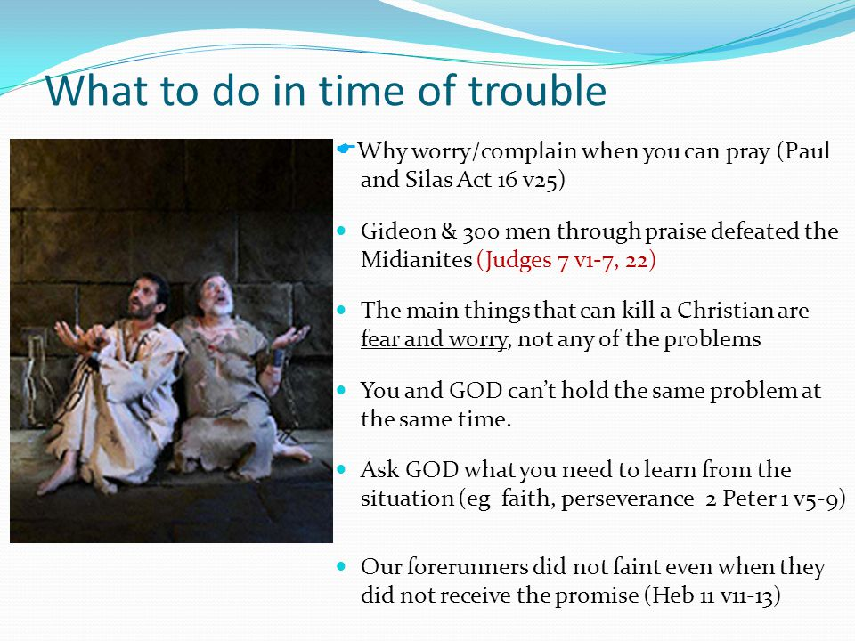 What to do in time of trouble