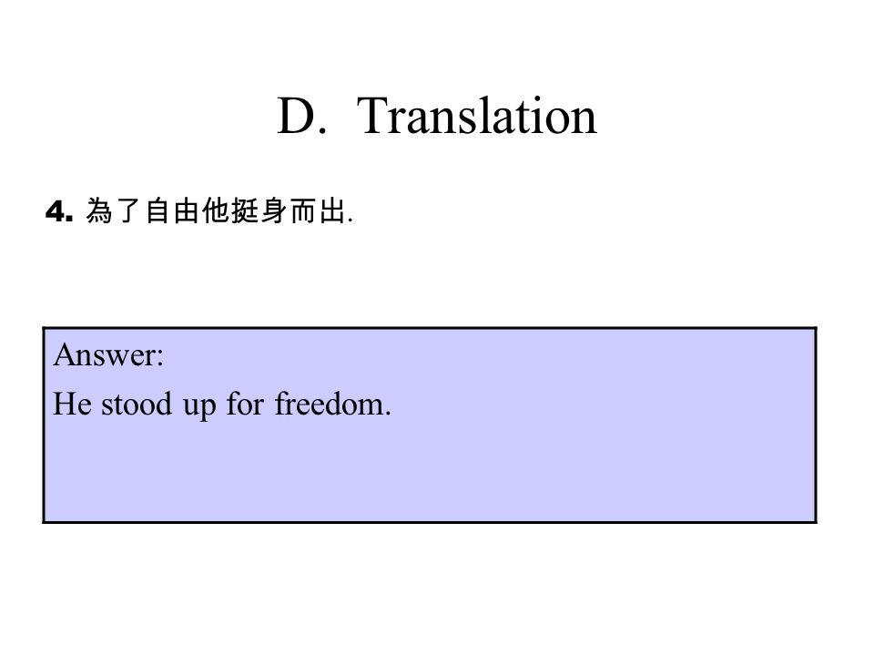 D. Translation 4. 為了自由他挺身而出. Answer: He stood up for freedom.