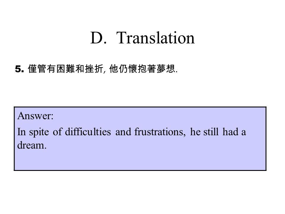 D. Translation 5. 僅管有困難和挫折, 他仍懷抱著夢想.
