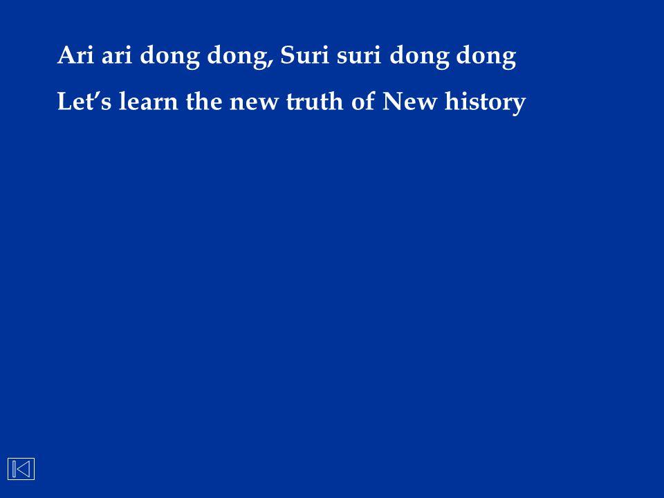 Ari ari dong dong, Suri suri dong dong