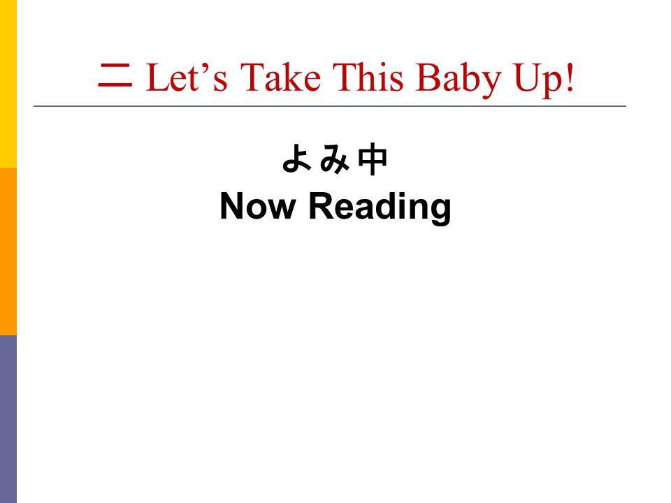 二 Let's Take This Baby Up!