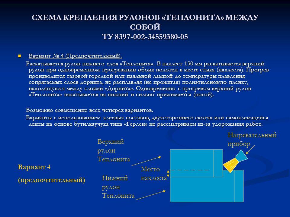 СХЕМА КРЕПЛЕНИЯ РУЛОНОВ «ТЕПЛОНИТА» МЕЖДУ СОБОЙ ТУ 8397-002-34559380-05