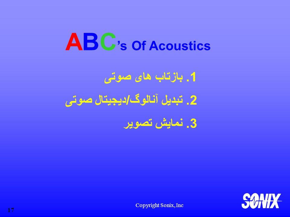 ABC's Of Acoustics 1. بازتاب های صوتی 2. تبدیل آنالوگ/دیجیتال صوتی
