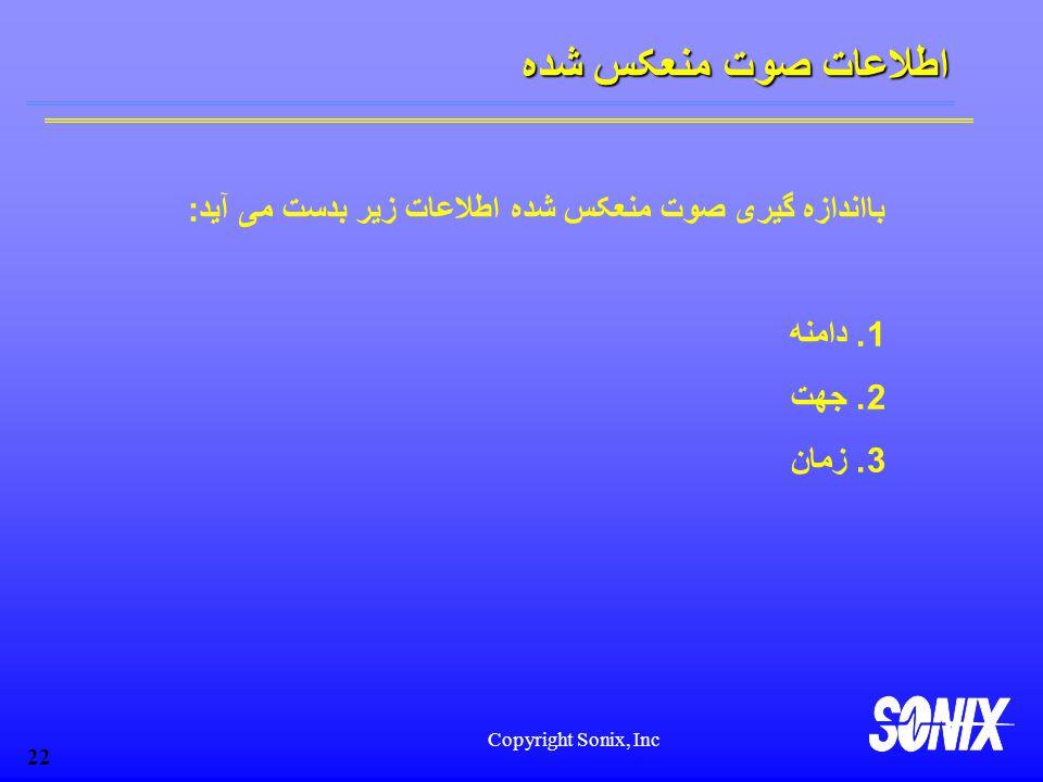 اطلاعات صوت منعکس شده بااندازه گیری صوت منعکس شده اطلاعات زیر بدست می آید: 1. دامنه. 2. جهت. 3. زمان.