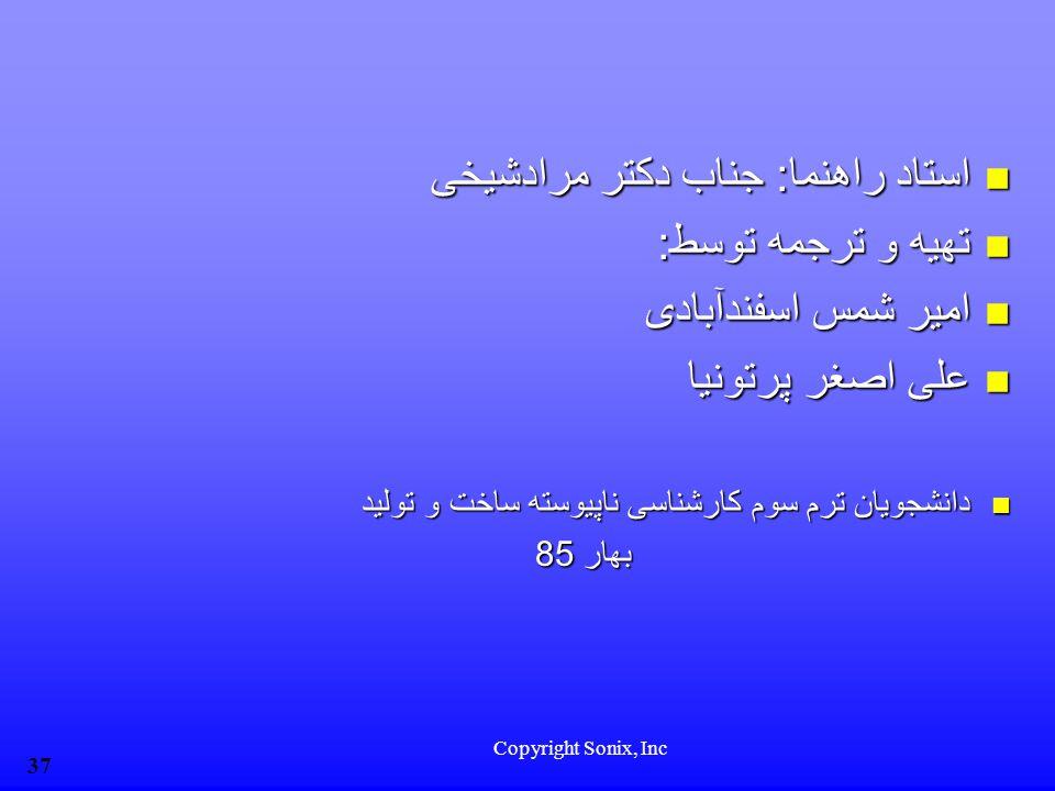 استاد راهنما: جناب دکتر مرادشیخی تهیه و ترجمه توسط: