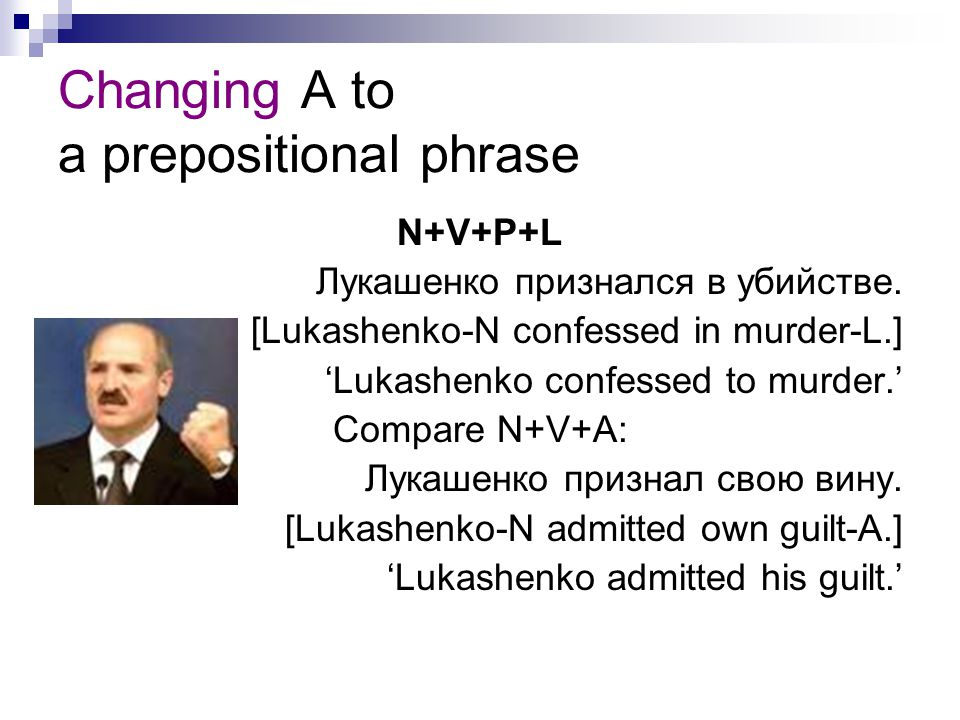 Changing A to a prepositional phrase