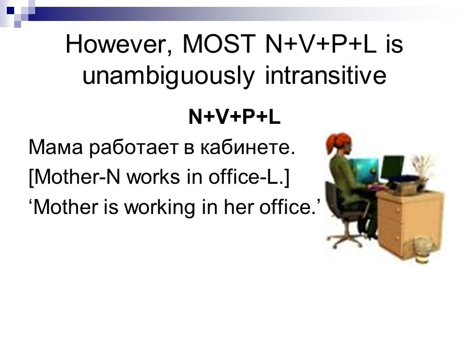 However, MOST N+V+P+L is unambiguously intransitive