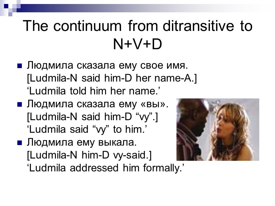 The continuum from ditransitive to N+V+D