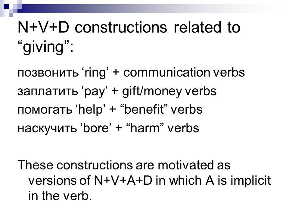 N+V+D constructions related to giving :