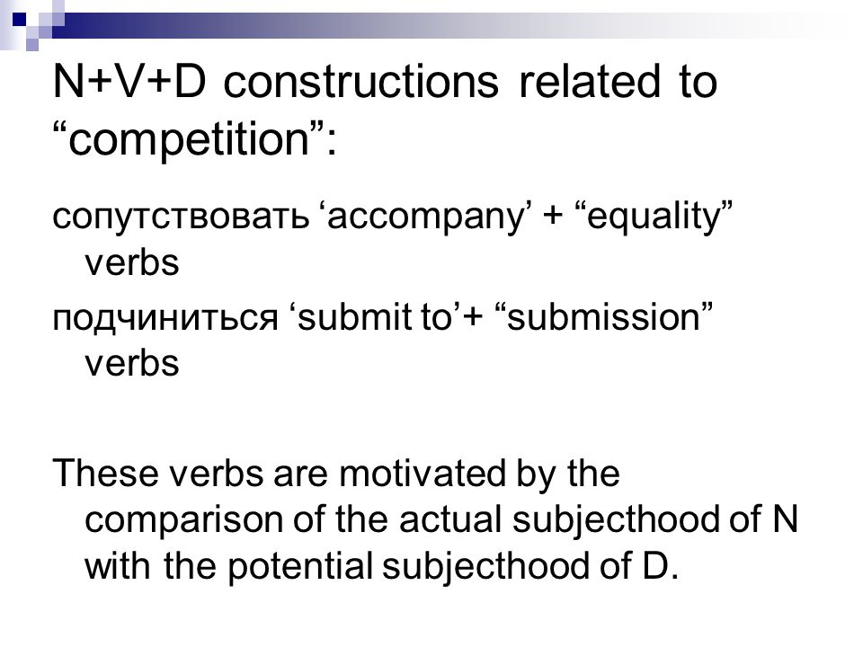 N+V+D constructions related to competition :