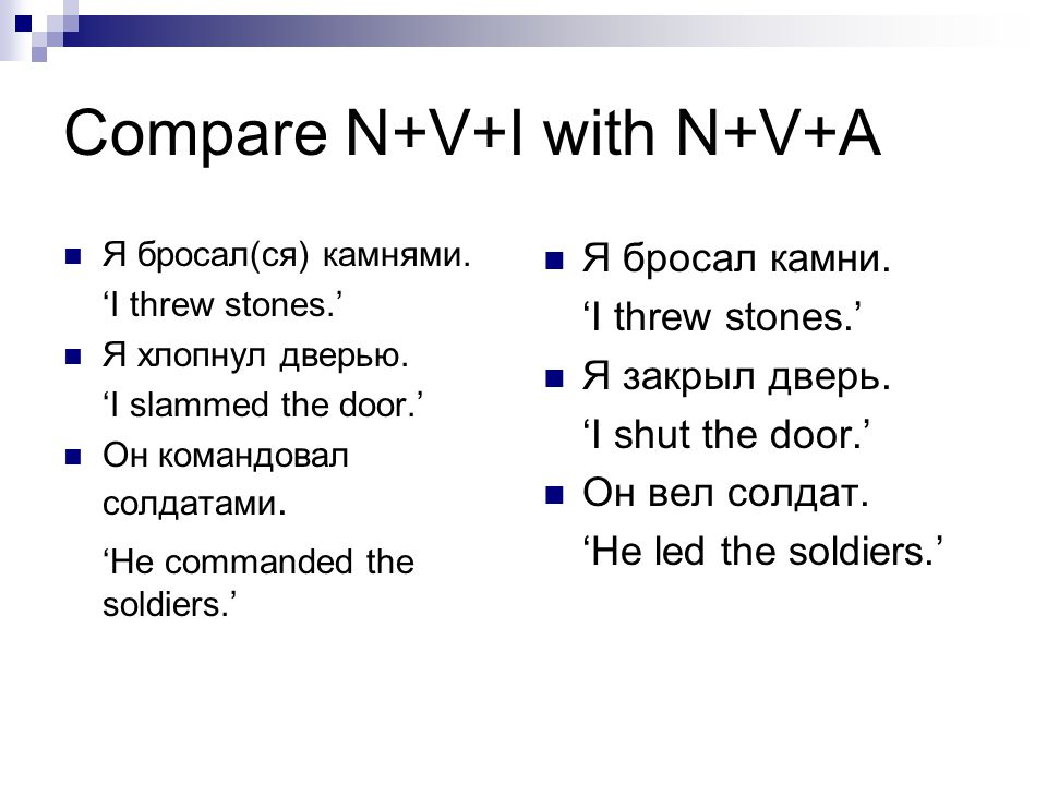 Compare N+V+I with N+V+A