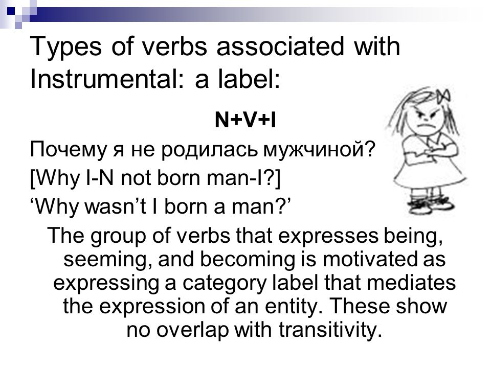 Types of verbs associated with Instrumental: a label:
