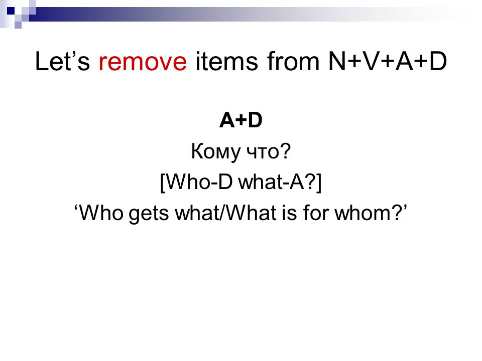 Let's remove items from N+V+A+D