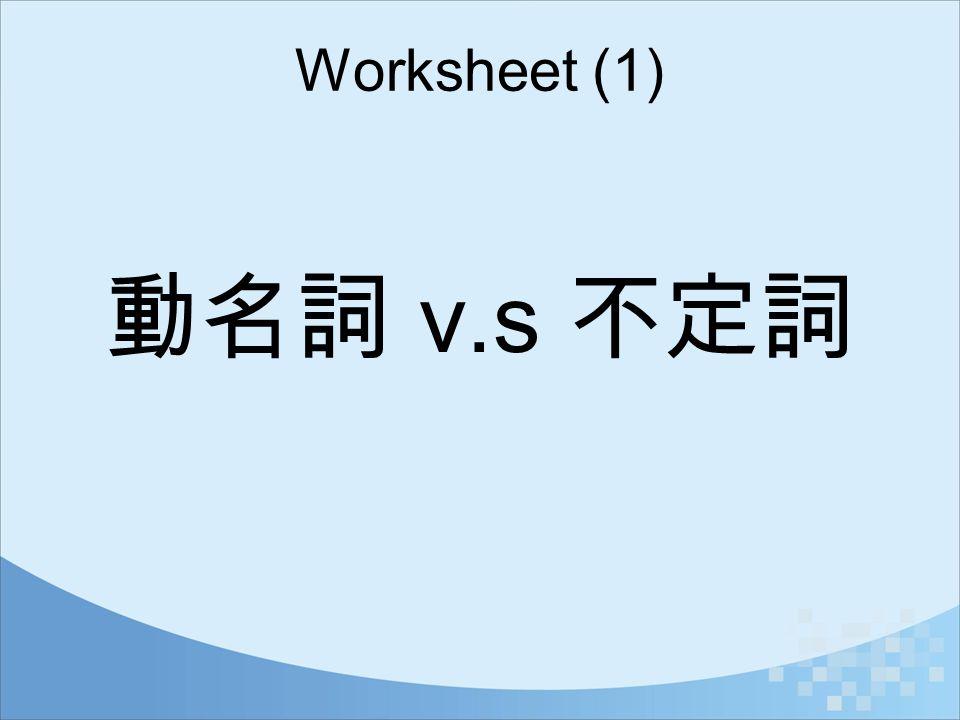 Worksheet (1) 動名詞 v.s 不定詞