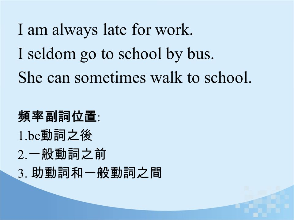 I am always late for work. I seldom go to school by bus.