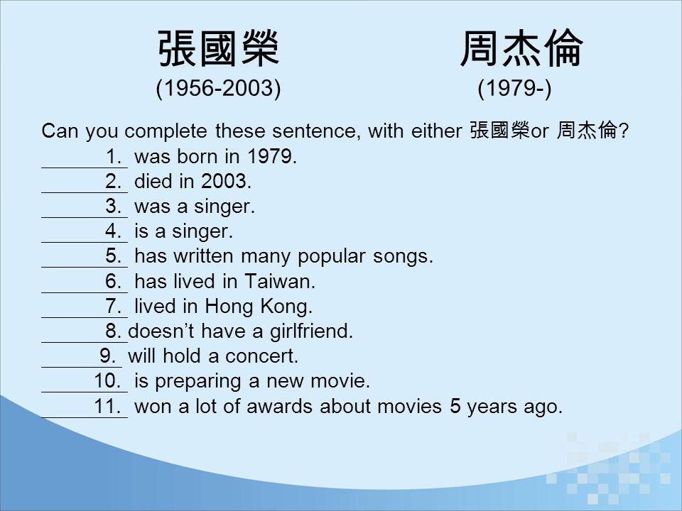 張國榮 周杰倫 (1956-2003) (1979-) Can you complete these sentence, with either 張國榮or 周杰倫