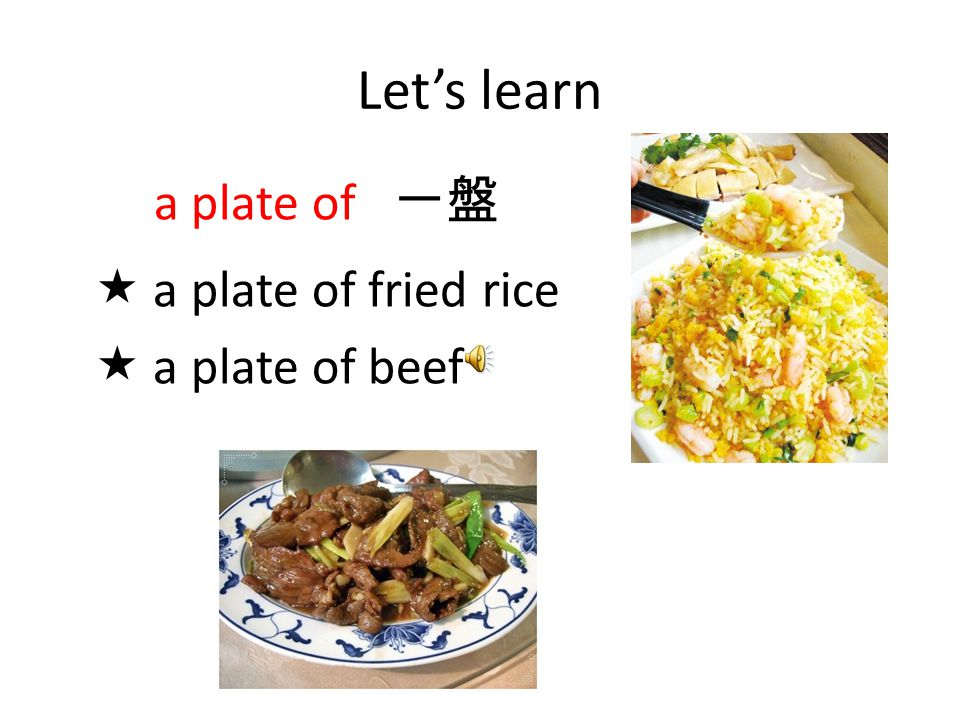 Let's learn a plate of 一盤  a plate of fried rice  a plate of beef