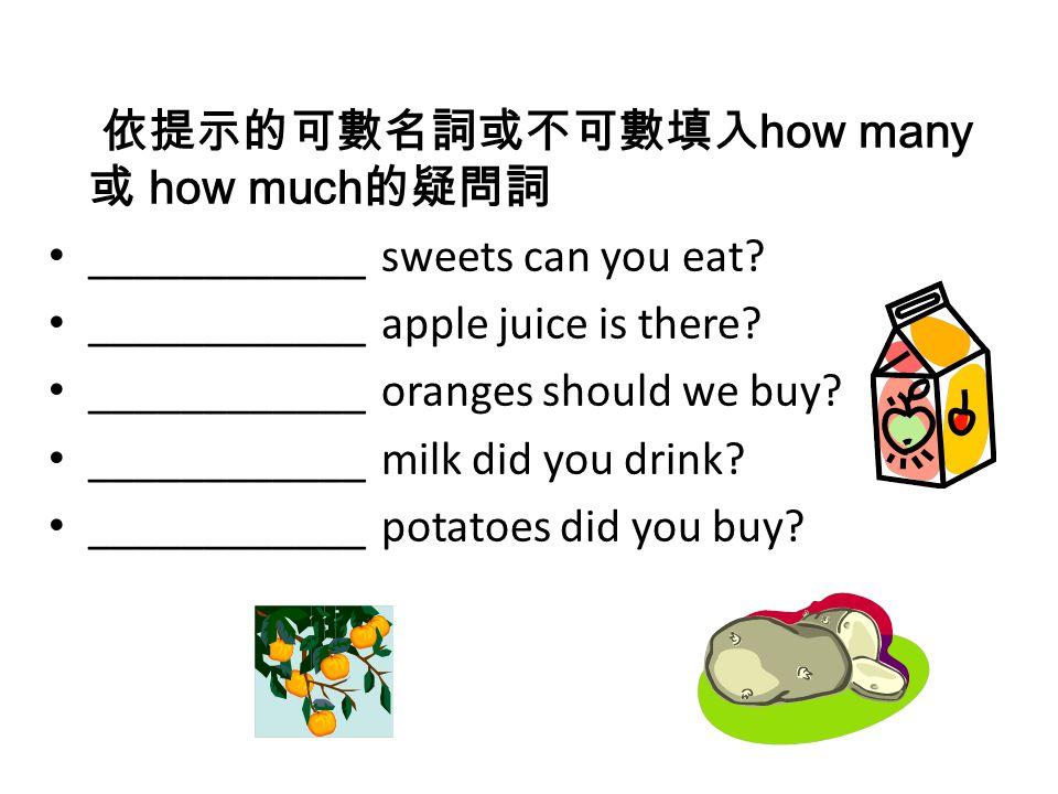 依提示的可數名詞或不可數填入how many 或 how much的疑問詞