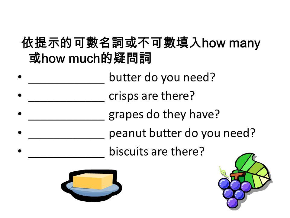 依提示的可數名詞或不可數填入how many 或how much的疑問詞