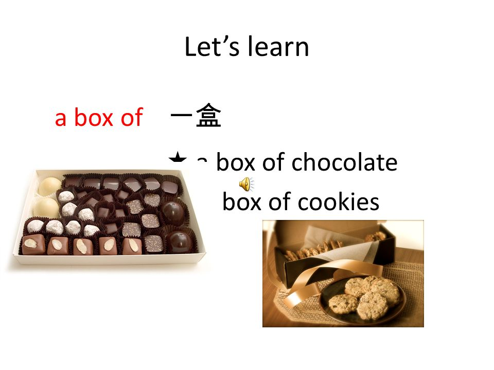 Let's learn a box of 一盒  a box of chocolate  a box of cookies