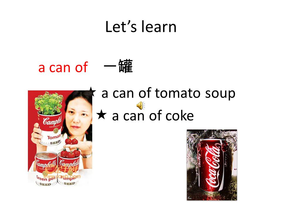 Let's learn a can of 一罐  a can of tomato soup  a can of coke