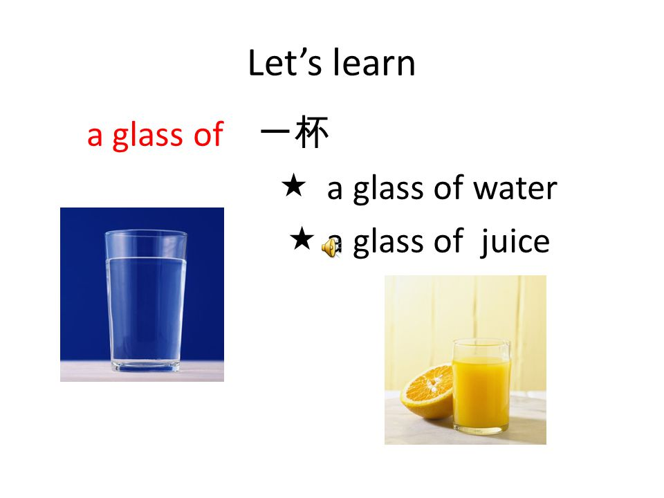 Let's learn a glass of 一杯  a glass of water  a glass of juice