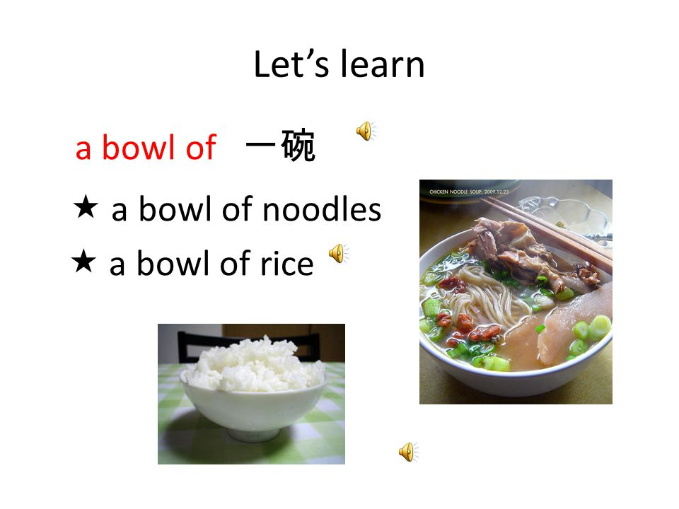 Let's learn a bowl of 一碗  a bowl of noodles  a bowl of rice