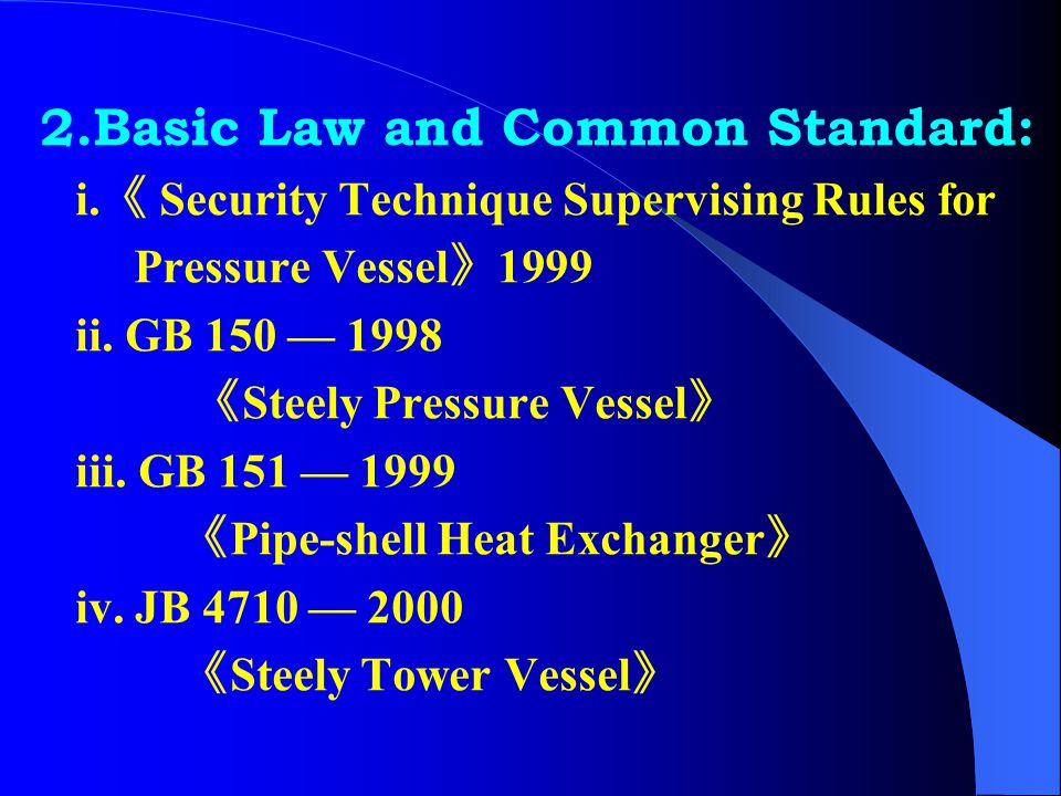 2.Basic Law and Common Standard: